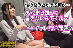 【パコパコ女子大学】天真爛漫な関西訛りが可愛い美巨乳女子大生(Eカップ)とのSEX動画