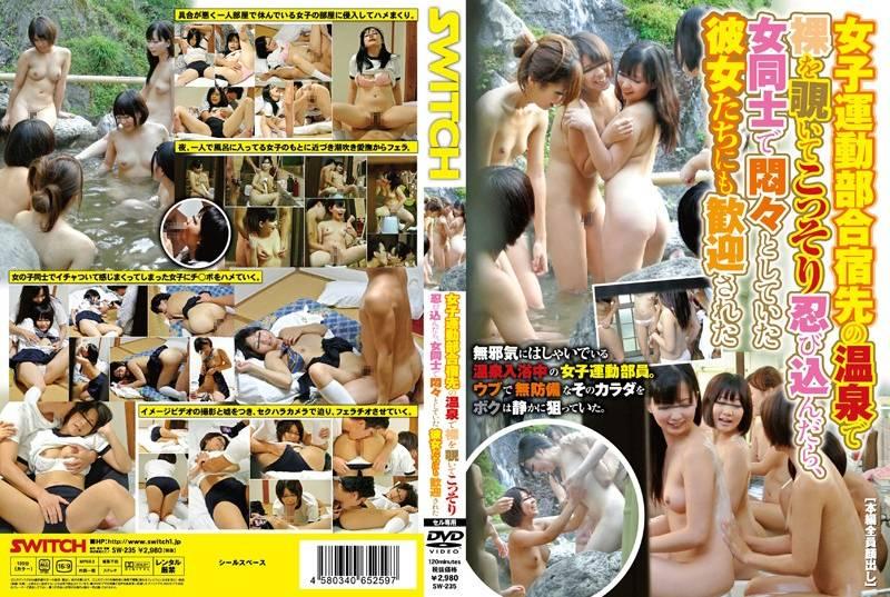 女子運動部合宿先の温泉で裸を覗いてこっそり忍び込んだら、女同士で悶々としていた彼女たちにも歓迎された