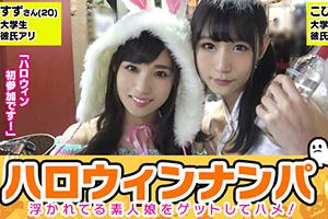 【MAAN-san】ハロウィンでナンパした「天使とうさぎ」の美人女子大生との4Pセックス動画