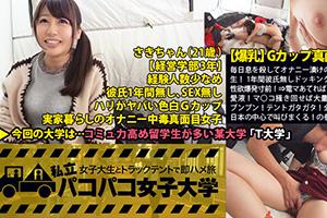 【パコパコ女子大学】爆乳Gカップ女子大生(21)の豪快潮吹きがエロいSEX動画
