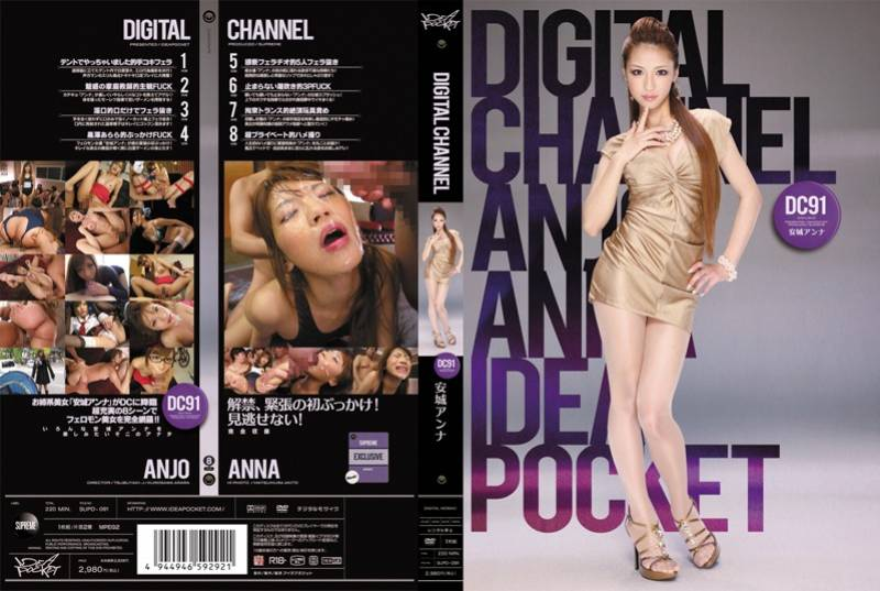 DIGITAL CHANNEL DC91 安城アンナ