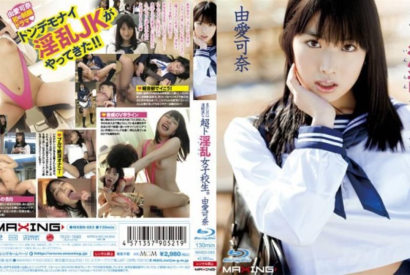 見た目は清純派な超ド淫乱女子校生。 由愛可奈