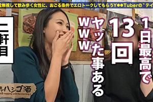 【朝まではしご酒】男優が返り討ちwww 最高1日13回の性豪ドS女子大生とのSEX動画 in恵比寿