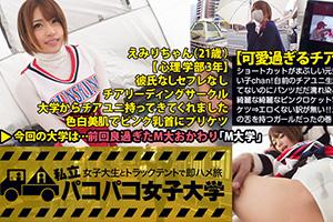 【パコパコ女子大学】ピンクロケット乳首の激カワチアリーダー(21)との中イキSEX動画