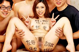 【白木優子】有名同人誌が完全実写化!息子の友人達から肉便器扱いされる美ママ