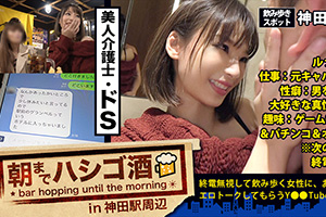 【朝まではしご酒】神田の居酒屋で元人気キャバ嬢(28)をお持ち帰りしたSEX動画
