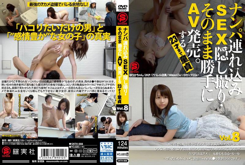 ナンパ連れ込みSEX隠し撮り・そのまま勝手にAV発売。する23才まで童貞 Vol.8