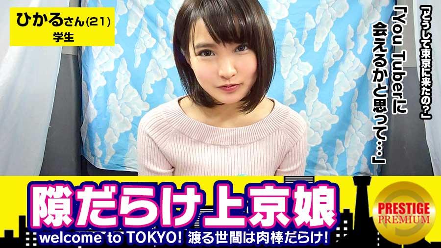広○すず似の京美人。方言が可愛過ぎる大学生・ひかる(21)。Welcome to TOKYO!!上京したてで東京に染まってないウブな女の子は隙だらけ!?上京の理由→YouTuberに会えるかなと思って。お話聞かせてくれたら謝礼だけじゃなくて東京の観光案内もします→取材OK。→紐パンTバックで美尻が露わに♪全身性感帯でどこ触ってもビックビク→チ○コに触れたら、今日イチのにんまり笑顔。「なんでそんな嬉しそうなの?」「久しぶりに見たから」→「好きにして良いんですか?うふっ」騎乗位で神腰振り→バックでも自分から動く変態ロリカワ娘!!→イクの?ダメ、我慢して…って我慢出来ずに中出ししちゃいましたww