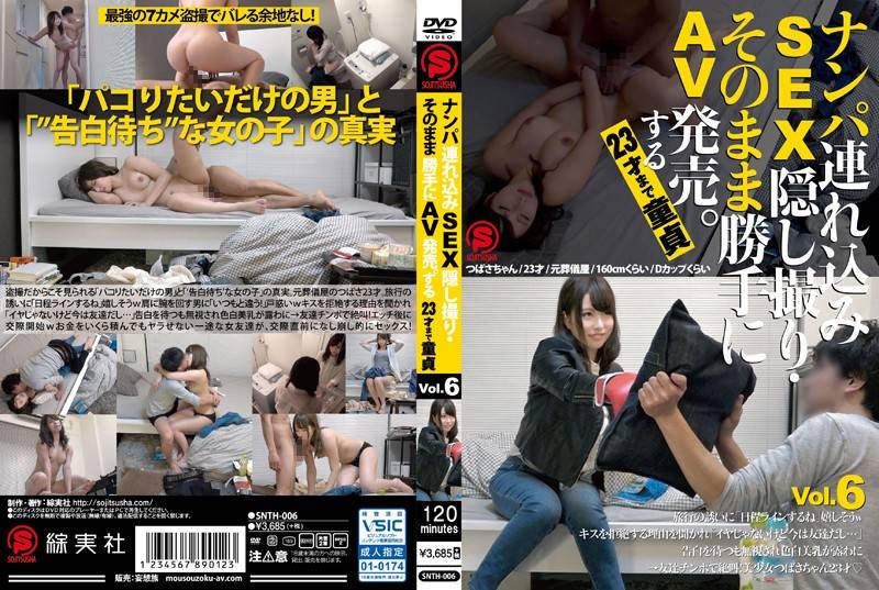 ナンパ連れ込みSEX隠し撮り・そのまま勝手にAV発売。する23才まで童貞 Vol.6