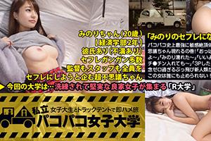 【パコパコ女子大学】パコパコ史上最強に敏感絶頂体質の爆乳女子大生(20)とのSEX動画