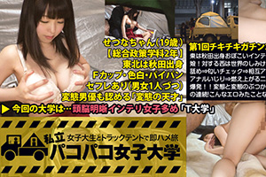 【パコパコ女子大学】秋田美人のインテリ巨乳女子大生(Fカップ)との中イキSEX動画