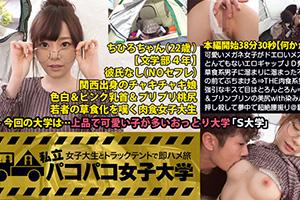 【パコパコ女子大学】オシャレメガネが可愛い肉食系美人女子大生(22)とのSEX動画