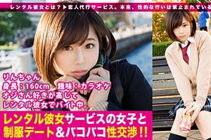 【レンタル彼女】本物素人と性交渉成功!!制服姿が可愛い美少女(23)とのSEX動画