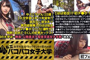 【パコパコ女子大学】ほぼ処女のロリ顔美少女女子大生(22)とのSEX動画