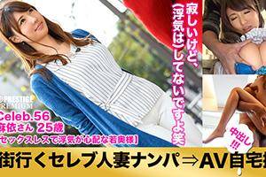 【セレブ妻ナンパ】豊島区でナンパした美人セレブ妻(25)を寝とった中出しSEX動画