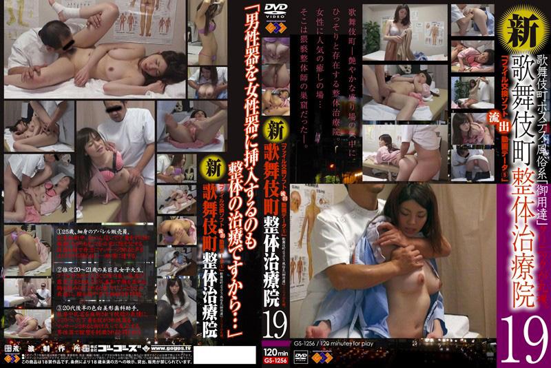 新・歌舞伎町整体治療院 19