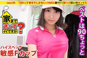 【ドキュメンTV】経験人数1000人超えの美人巨乳ゴルフ女子(Fカップ)とのSEX動画