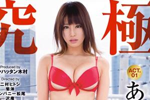 【プレステージ】AV界頂点「あやみ旬果」×最強5監督の究極SEX動画