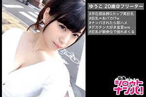 【シロウトナンパ】ナンパされたら即エッチする爆乳Gカップ美少女(20)とのSEX動画