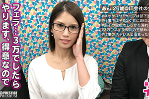 【シロウトナンパ】昼はドS、夜はドMのメガネ美人女上司(Fカップ)とのSEX動画