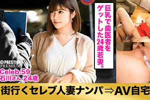 【セレブ妻ナンパ】世田谷でナンパした美人巨乳セレブ妻(24)とのナマ中出しSEX動画