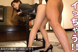 【あなたの職場へ】アポなし突撃撮影!!新人生保レディ(23)との中イキSEX動画