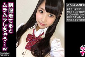 【シロウトナンパ】リアルJKかと思う程の変態制服マニア女子大生(20)とのSEX動画