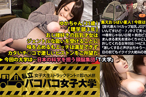 【パコパコ女子大学】歴代最大!!超爆乳Hカップ女子大生(21)とのSEX動画