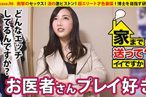 【ドキュメンTV】爆乳Gカップの超エリート研究員(28)をお持ち帰りしたSEX動画