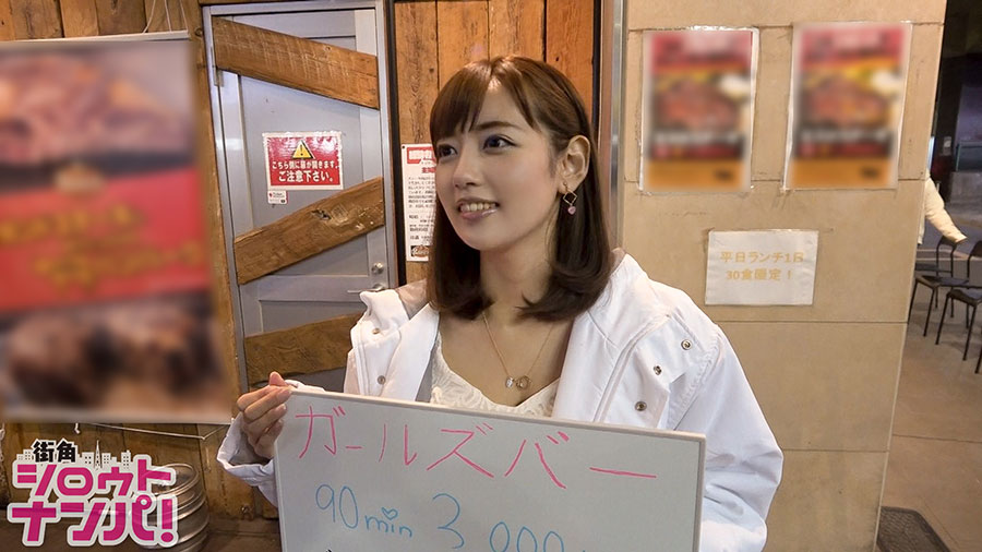【シロウトナンパ】笹塚でナンパした美巨乳ガールズバー店員(Eカップ)SEX動画