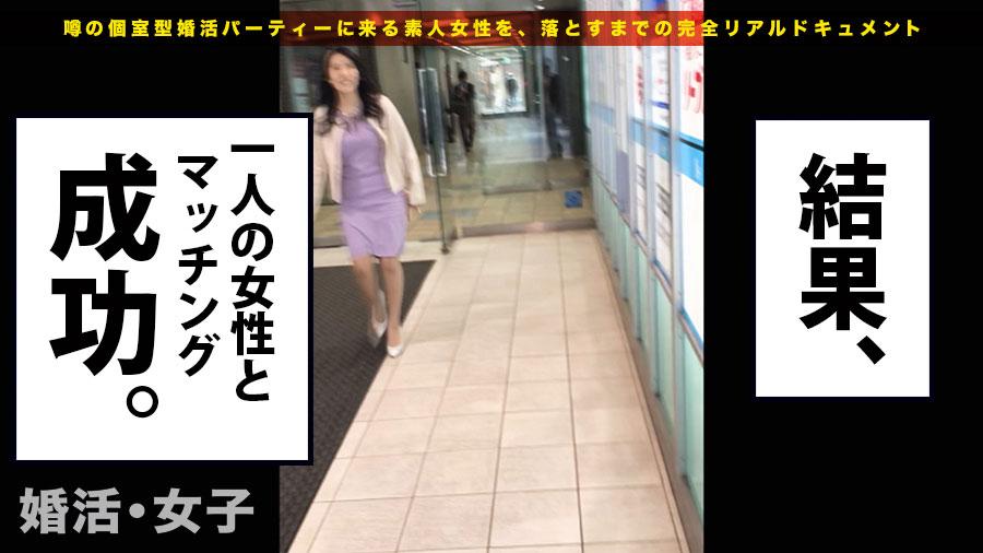 【婚活・女子】スマホで盗撮した婚活中の巨乳OL(26)をお持ち帰りしたSEX動画