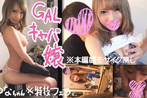 【スマホ撮影】自宅撮りした美人GALキャバ嬢とのハメ撮りSEX動画