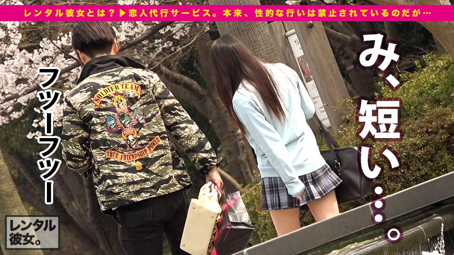 【レンタル彼女】恋人代行サービスの制服現役女子大生(Dカップ)とのSEX動画