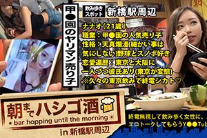 【朝まではしご酒】甲子園の人気No. 1売り子美少女(21)をお持ち帰りしたSEX動画