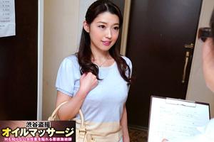 【渋谷盗撮】ツンツン態度も一変した高飛車巨乳セレブ妻(Fカップ)とのマッサージSEX動画