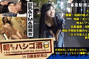 【朝まではしご酒】居酒屋でナンパした美巨乳専門学生(24)をお持ち帰りしたSEX動画