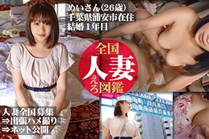 【人妻】暇を持て余した美人奥様(26)とのハメ撮りSEX動画 in浦安