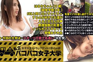 【パコパコ女子大学】エロ過ぎる土屋◯鳳似の巨乳女子大生(Eカップ)とのSEX動画