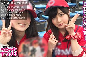 【シロウトナンパ】神宮球場でナンパした美巨乳カープ女子(21)とのSEX動画