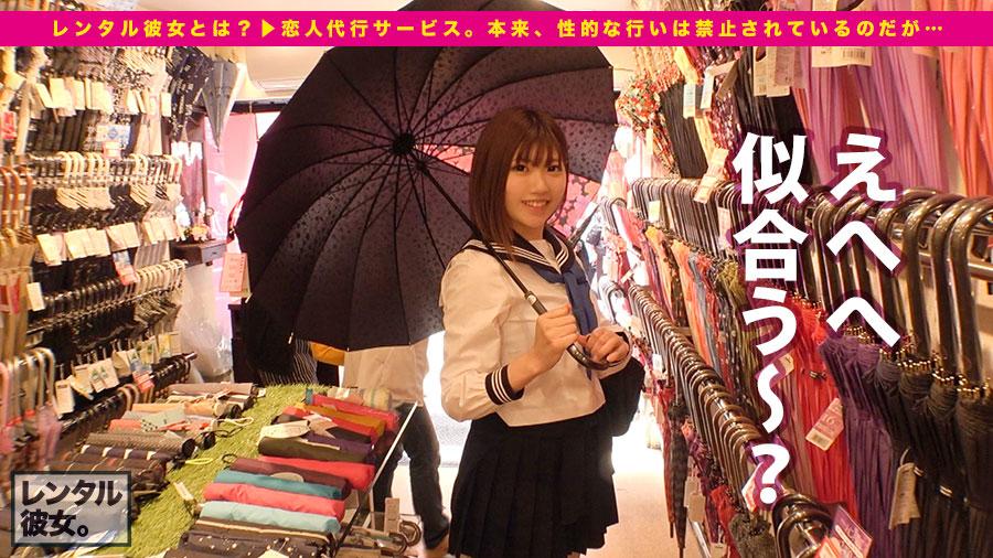 【レンタル彼女】鎌倉で制服デートした童顔Eカップ美少女(20)との中イキSEX動画