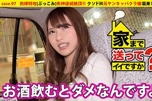 【ドキュメンTV】渋谷でドM元ヤン現役キャバ嬢(23)をお持ち帰りしたSEX動画