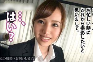 【あなたの職場へ】昼休み中にフェラ抜きするメーカー勤務の巨乳美人OL(22)とのSEX動画