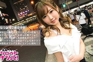【街角ナンパ】中野でナンパした美巨乳ガールズバー店員(22)とのSEX動画 なつみ
