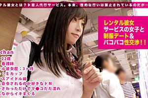 【レンタル彼女】性的サービス禁止のアイドル級女神をホテルで激イキ・ハメ潮させたSEX動画