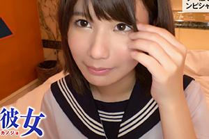 【制服彼女】ハイソ・ローファー、ガチセーラー服美少女とのハメ撮りSEX動画