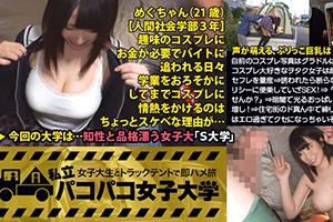 【パコパコ女子大学】グラドル並みの巨乳Fカップ女子大生(21)をナンパしてハメたSEX動画