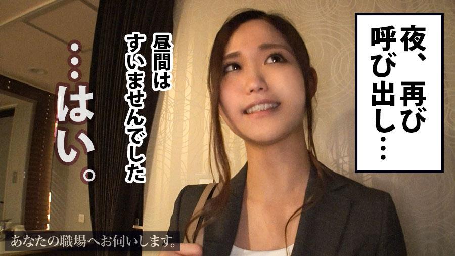 あなたの職場へお伺いします。 Case.12 枝川さん/23歳/現場監督 断れない超ドM女!!!人には絶対言えない程の凄まじい肉欲を抑えきれずに弊社へ面接にやって来た極エロムッツリ変態女を、職場やホテルでがっっつり貪り尽くして来ました!!!