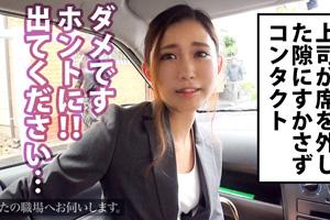 【あなたの職場へ】「本当に困りますぅ。」勤務中にフェラさせた美人OL(23)とのSEX動画