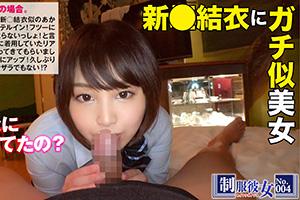【制服彼女】国民的ヒロイン新垣結衣似のド変態美少女とのハメ撮りSEX動画