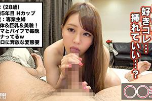 【◯◯妻】人生最高にイカせてあげた爆乳Hカップの専業主婦(28)とのSEX動画